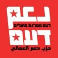 """رئيس الوزراء الاسرائيلي نتانياهو لم يبدأ حملته الانتخابية بعد ويبدو انه ليس بحاجة لها. عناوين الصحف تمنحه دعاية انتخابية مجانية عندما يبادر بخطوة استفزازية في موضوع المستوطنات. عنوان امس كان """"بناء 1500 وحدة سكنية في حي رمات شلومو في القدس""""، وقبله 3000 وحدة سكن في منطقة اي 1 والخطط مستمرة."""