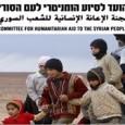"""<img class=""""alignright"""" src=""""http://arb.daam.org.il/wp-content/uploads/2014/11/image002.jpg"""" alt="""""""" width=""""125"""" height=""""38"""" />أقيمت قبل حوالي نصف سنة لجنة الإعانة الإنسانيّة للشعب السوريّ، بهدف مساعدة الأطفال السوريّين الذين يعيشون في مخيّمات اللاجئين خارج سوريّة. أعضاء اللجنة هم شخصيّات عامّة من اليهود والعرب."""