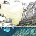 """""""يختبر التطبيق على الأرض، إعلان الرئيس الفلسطيني محمود عباس التحلل من كافة الاتفاقات مع إسرائيل والولايات المتحدة، لأن تطبيق هذه الجملة القصيرة معقد ومكلف للغاية."""" هكذا بدأت كفاح زبون مقالها..."""