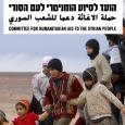 "<img class=""alignright"" src=""http://arb.daam.org.il/wp-content/uploads/2014/10/Syria_Cover.png"" alt="""" width=""110"" height=""41"" />تقوم هذه اللجنة بجمع تبرّعات ماليّة، سيتمّ تحويلها إلى الأطفال السوريّين في مخيّمات اللاجئين خارج سوريا عن طريق المنظّمة الدوليّة سييف دي تشيلدرن (Save the Children)"