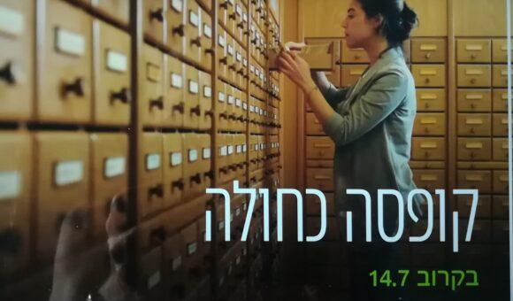 """الفيلم الجديد """"صندوق أزرق"""" للمخرجة الإسرائيلية الشابة ميخال وايتس، هو محاولة قيمة لمناقشة واعادة تفكير في دور مؤسسة الصندوق القومي اليهودي (JNF) الذي كان الصندوق الازرق لجمع التبرعات من سماته..."""